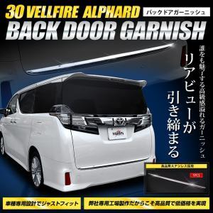 ヴェルファイア アルファード 30系 メッキパーツ バックドアガーニッシュ リア 1PCS hid-led-carpartsshop