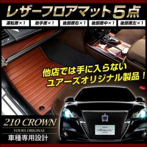 クラウン210系 カーマット レザー調 フロアマット 5点 車種専用設計 [車1台分 フロアマット] hid-led-carpartsshop