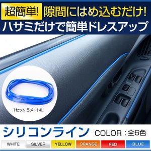 シリコンライン 1セット5m カラー全6色(ホワイト シルバー オレンジ イエロー レッド ブルー)隙間にはめるだけの簡単装着|hid-led-carpartsshop
