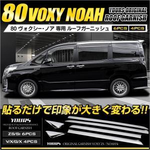ヴォクシーZS/ノアSi  メッキパーツ×6PCS ヴォクシー:V/X  ノア:G/X 80系 メッキパーツ×4PCS ルーフガーニッシュ ABS hid-led-carpartsshop