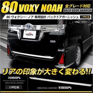 ヴォクシー 80 ノア 80 メッキパーツ バックドアガーニッシュ×1PCS TOYOTA VOXY ステンレス製|hid-led-carpartsshop