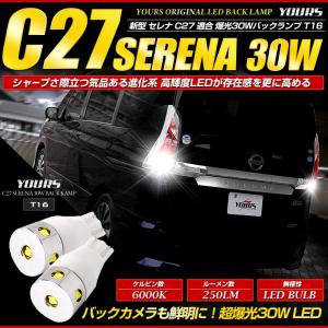 セレナ C27 バックランプ LED T16専用 LED バルブ 30w 無極性 バックランプ CREE 日産|hid-led-carpartsshop