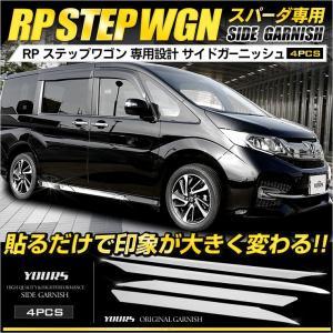■ステップワゴン スパーダ専用サイドガーニシュ 4PCS   ファッション性もアップし、ワンランク上...