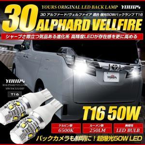 ヴェルファイア アルファード 30 専用 50W LEDバルブ  バックランプ T16 LED  無極性  CREE XLamp XB-D BULB 2個1セット hid-led-carpartsshop