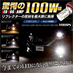 フォグランプ LED 100W級 H8 H11 H16 HB3 HB4 対応 CREE LED採用 2個セット|hid-led-carpartsshop