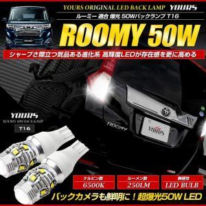 ルーミー 専用 50W LEDバルブ  バックランプ T16専用 LED  無極性  CREE XLamp XB-D BULB 2個1セット|hid-led-carpartsshop