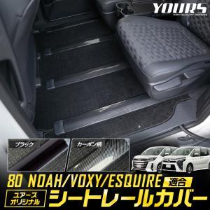 ノア80系 ヴォクシー80系 エスクァイア 専用  シートレールカバー 4本1セット 軟質PVC 80NOAH 80VOXY ESQUIRE|hid-led-carpartsshop