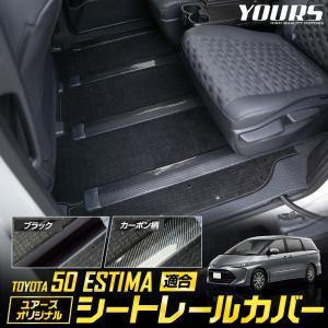 トヨタ 50系エスティマ 専用  シートレールカバー 4本1セット 軟質PVC ESTIMA|hid-led-carpartsshop