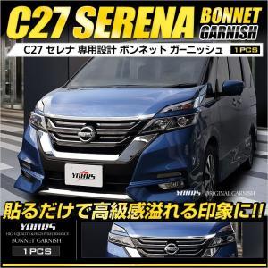 セレナ C27 専用 メッキ ボンネットガーニッシュ 1PCS ハイウェイスター フロント 高品質ABS採用