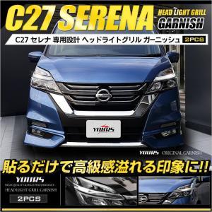 セレナ C27 専用 メッキ ヘッドライトグリルガーニッシュ 2PCS ハイウェイスター アイライン 高品質ABS採用