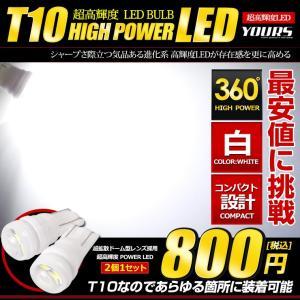 T10 パワーLED セラミック製 ウェッジ球 ホワイト 2個1セット ポジション・ライセンスに|hid-led-carpartsshop