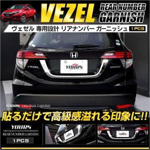 ヴェゼル VEZEL メッキパーツ リアナンバー ガーニッシュ 1PCS   ABS製 ホンダ
