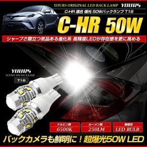 C-HR 専用 50W LEDバルブ  バックランプ T16 LED  無極性  CREE XLamp XB-D BULB 2個1セット hid-led-carpartsshop