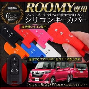 ルーミー 専用 シリコン スマートキーカバー [1個] キーケース アンチダスト加工 キズ防止  6色|hid-led-carpartsshop