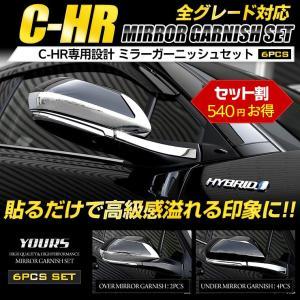 C-HR CHR 専用 メッキ ミラーガーニッシュセット×4PCS ZYX10/NGX50 高品質ABS採用
