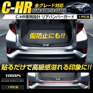C-HR CHR 専用 メッキパーツ リアバンパーガード 1...