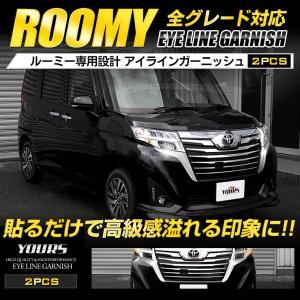 ルーミー ROOMY 専用 メッキパーツ アイラインガーニッシュ 2PCS 高品質 ABS採用|hid-led-carpartsshop