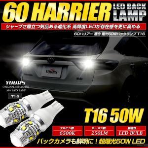 60 ハリアー HARRIER 専用 50W LEDバルブ  バックランプ T16 LED  無極性  CREE XLamp XB-D BULB 2個1セット hid-led-carpartsshop