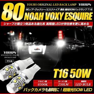 80 ノア ヴォクシー エスクァイア 50W LEDバルブ  バックランプ T16 LED  無極性  CREE XLamp XB-D BULB 2個1セット|hid-led-carpartsshop