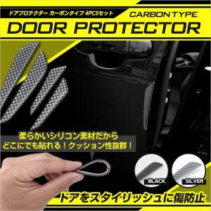 ドアプロテクター カーボンタイプ 4個1セット カラー:ブラック・シルバー 送料無料|hid-led-carpartsshop