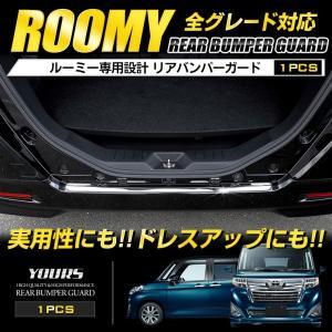 ルーミー ROOMY 専用 メッキパーツ リアバンパーガード...