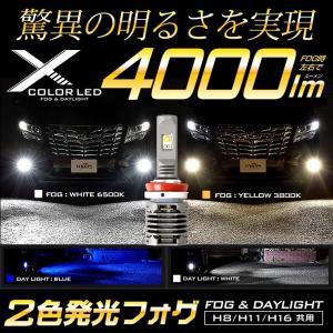 LED フォグランプ & デイライト キット LEDバルブ H8 H11 H16 左右合わせて4000lm フォグ 1年保証|hid-led-carpartsshop