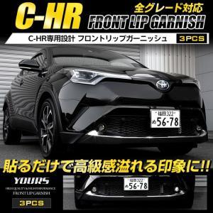 C-HR CHR 専用 メッキパーツ フロントリップガーニッシュ 3PCS  高品質ステンレス採用 ...