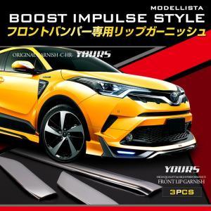 C-HR CHR 専用 メッキパーツ BOOST IMPULSE STYLE フロントバンパー専用リ...