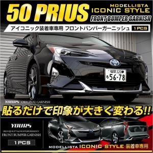 プリウス 50系 専用 メッキパーツ ICONIC STYL...