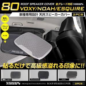 ■ヴォクシー ノア 80 エスクァイア 専用  天井スピーカーカバー[2PCS]   ファッション性...