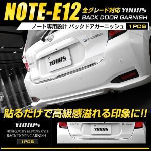 日産 ノート E12 後期 バックドアガーニッシュ1PCS  ファッション性もアップし、ワンランク上...