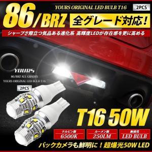 86 BRZ 専用 50W LEDバルブ  バックランプ T16 LED  無極性  CREE XLamp XB-D BULB 2個1セット hid-led-carpartsshop