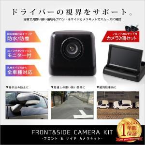 フロント+サイドカメラ+4.3インチモニター付きキット  汎用 ホイール/ガリ傷防止 専用ユニット付 1年保証 hid-led-carpartsshop