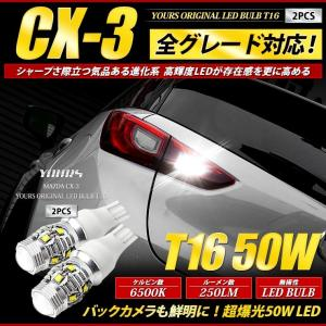 CX-3 専用 50W LEDバルブ  バックランプ T16 LED  無極性  CREE XLamp XB-D BULB 2個1セット MAZDA マツダ 6500K hid-led-carpartsshop