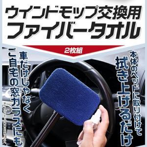 車内用 ガラス拭き ウインドモップ専用 交換 ファイバータオル [2枚セット]|hid-led-carpartsshop|04