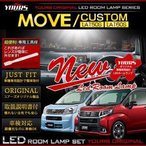 [YDS]ムーヴ/カスタム LA150S/LA160S LED ルームランプセット ダイハツ  MOVE CUSTOM 新チップ 減光調整|hid-led-carpartsshop