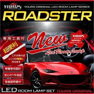 ロードスター ND5 LEDルームランプセット 車種専用設計 ユアーズ オリジナル|hid-led-carpartsshop