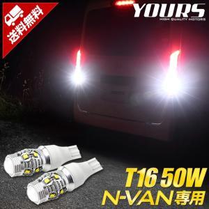 T16 50W LED N-VAN 専用 バックランプ LED エヌバン ホンダ HONDA  無極性 BUL 2個1セット 6500K hid-led-carpartsshop