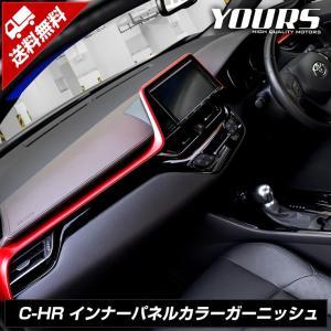 C-HR インナーパネルカラーガーニッシュ  【適合】 TOYOTA CH-R 平成28年12月〜 ...