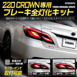 220クラウン 専用 ブレーキ 全灯化 キット テール LED 4灯化 テールランプ CROWN TOYOTA|hid-led-carpartsshop