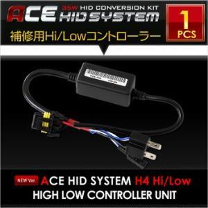 ACE HID 12V専用 35W H4 Hi/Low リレーレスキット用 コントローラー 1ピース|hid-led-carpartsshop