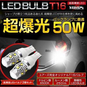 T16専用 LED バルブ 50w 無極性 バックランプ CREE XLamp XB-D BULB 2個1セット|hid-led-carpartsshop