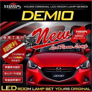 デミオ DJ LEDルームランプセット MAZDA DEMIO 専用工具付|hid-led-carpartsshop