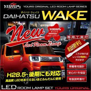 [YDS]ウェイク LEDルームランプセット 前期/後期型(H28年5月以降) LA700 LA710 新チップ 減光調整機能付きダイハツ|hid-led-carpartsshop