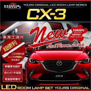 CX-3 DK5 LEDルームランプセット マップランプ装備車に適合 (専用工具付)|hid-led-carpartsshop