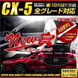 新型 CX-5 KFEP/KF2P/KF5P 専用設計 LEDルームランプ マツダ MAZDA  MAZDA CX-5 専用工具付|hid-led-carpartsshop