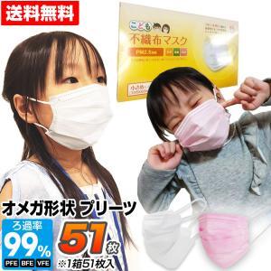小さめ マスク 50枚 不織布マスク 小顔用 子供用 小さめサイズ 3層構造フィルター プリーツ 使い捨て ホワイト 花粉 ほこり こども用マスク【送料無料】