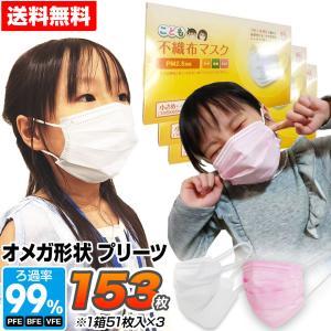 小さめ マスク 100枚 不織布マスク 小顔用 子供用 小さめサイズ 3層構造フィルター プリーツ ...