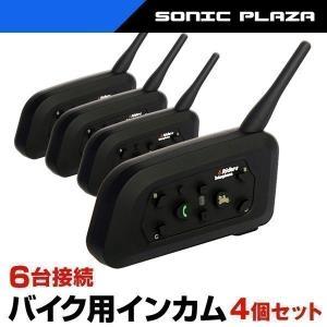 送料無料!バイク用インカム 4個セット (BKI282-V6-4set) 6台接続可能(2台間で通話)! 最大通信距離1000m!Bluetooth対応・ハンズフリー通話|hid-shop