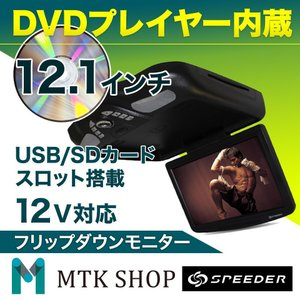 【SPEEDER】DVD内臓12.1インチフリップダウンモニター(ブラック)車内快適空間!|hid-shop